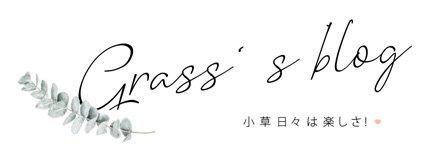 小草♥Grass♥ 日々は楽しさ! Logo