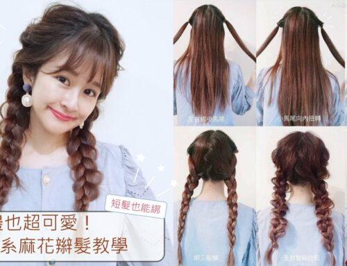 側邊也超可愛!日系麻花辮髮教學。小草編髮 vol.2