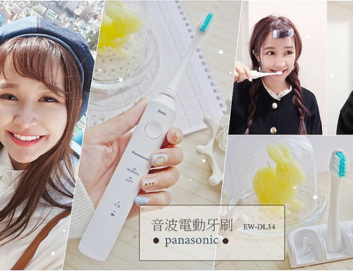 電動牙刷。panasonic 音波電動牙刷 EW-DL34 ▏純白質感的潔牙享受
