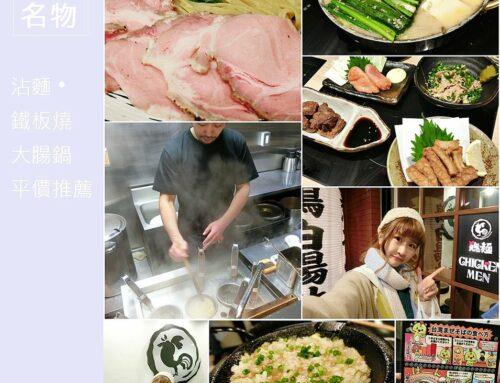 九州自由行 福岡美食。巷弄內的帥哥鐵板燒+沾麵 & 車站百貨的一人獨享博多明物「牛腸鍋」(平價/特色料理)