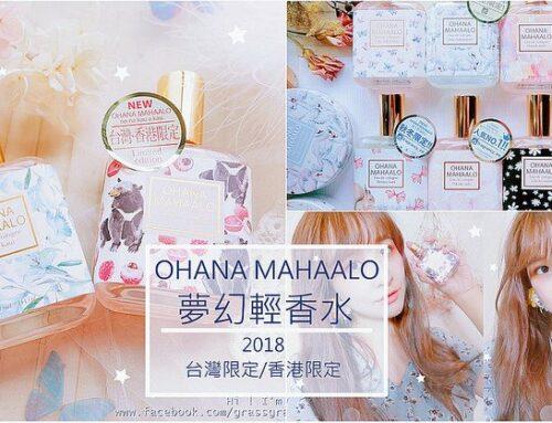 2018最新款 OHANA MAHAALO輕香水系列,台港限定版香味分析 (台灣限定/香港限定)
