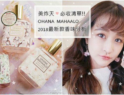 香水推薦。 OHANA MAHAALO輕香水系列,2018最新限定版香味分析 (台灣限定/夏季限定)
